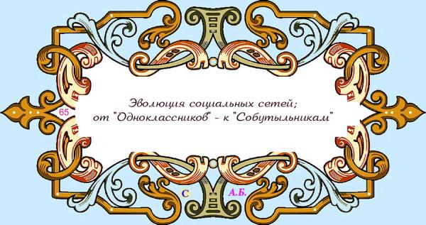 винь65