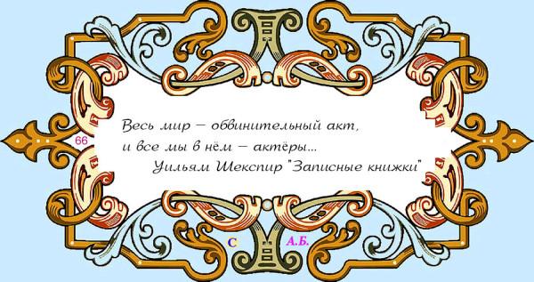 винь66
