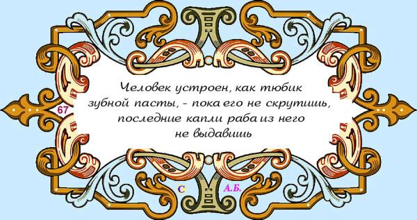винь67