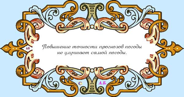 винь68