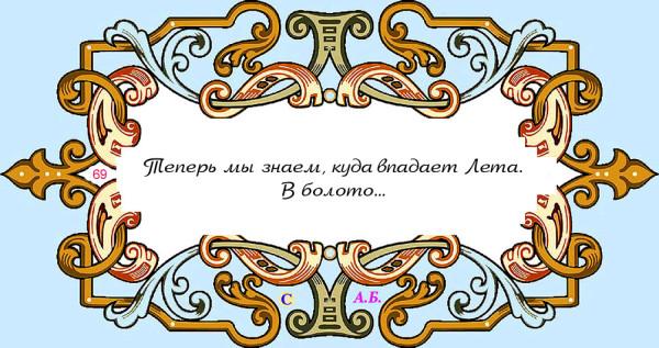 винь69