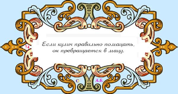 винь74