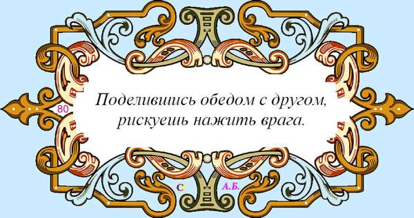 винь80