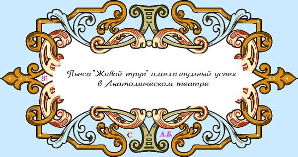 винь81