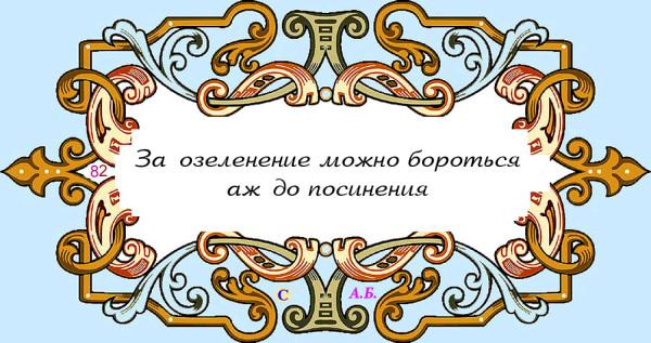 винь82