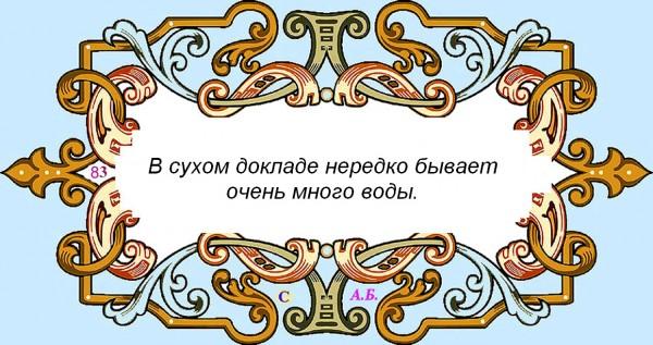 винь83