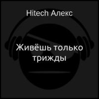 Zhiviosh_tolko_trizhdy
