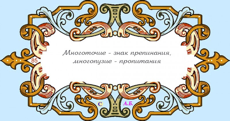 винь85
