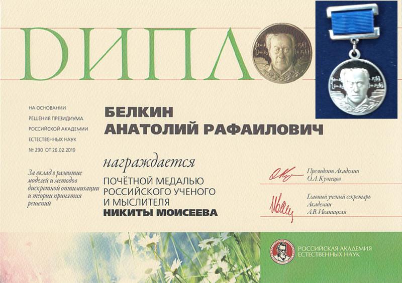 Моисеев-медаль