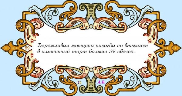 винь89