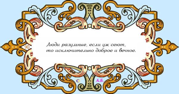 винь90