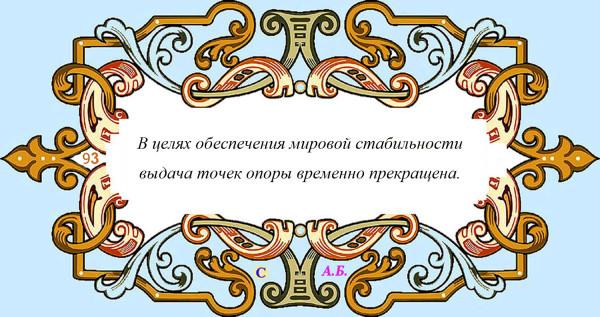 винь93