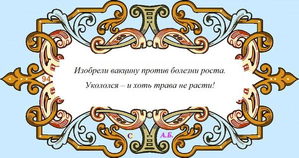 винь94