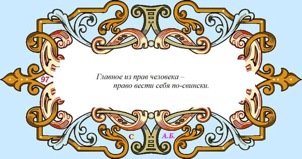 винь97