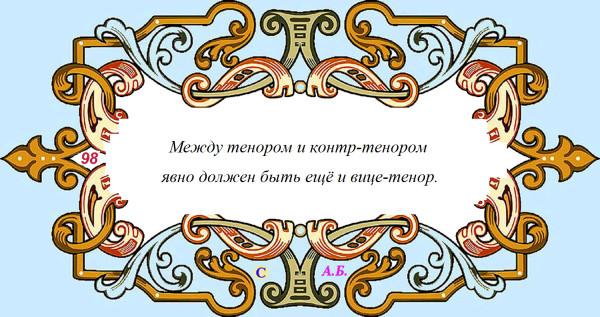 винь98