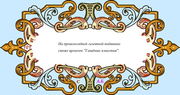 винь101