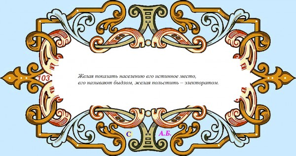 винь103
