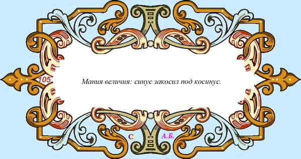винь105