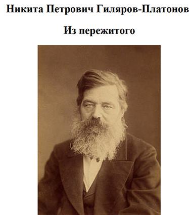Гиляров