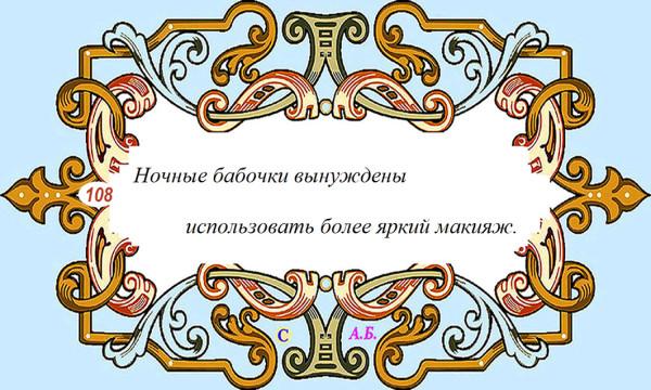 винь108