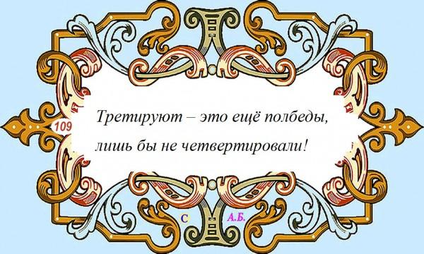 винь109