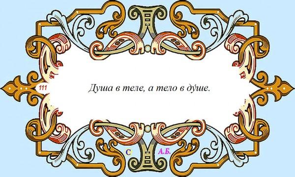 винь111