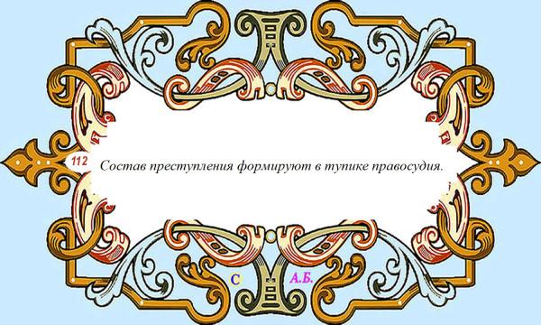 винь112
