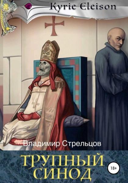 синод