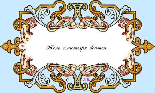 винь114