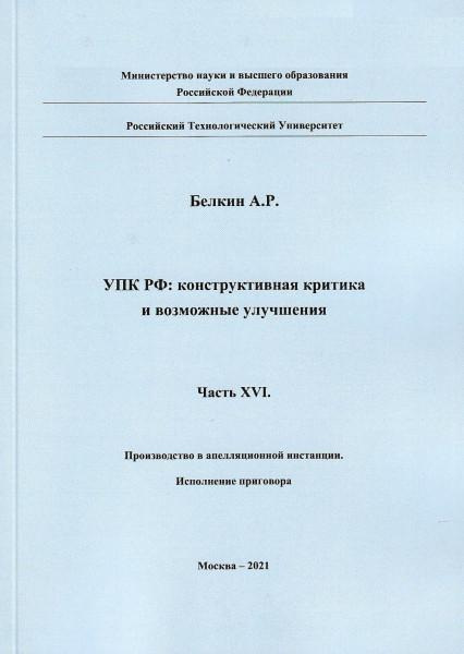 obl-16