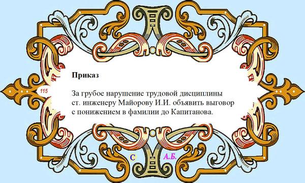 винь115