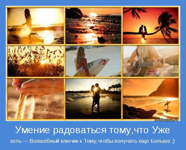 motivator-39178