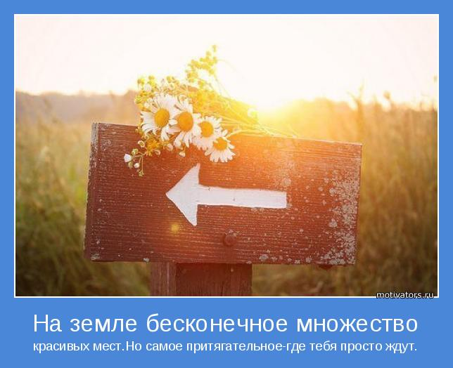 motivator-45301