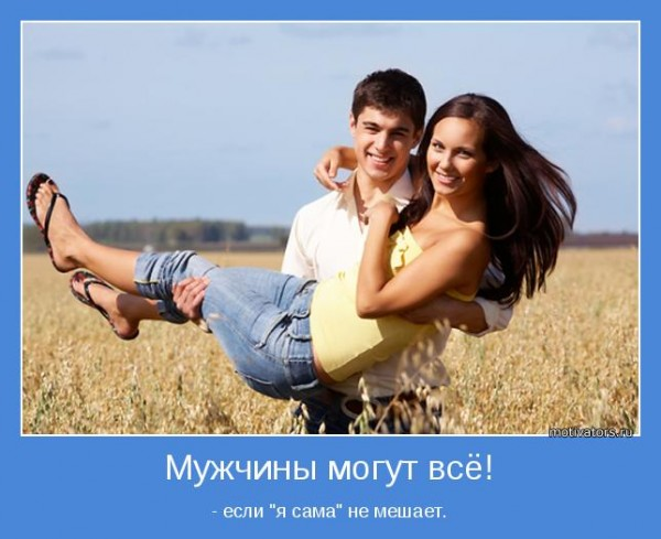 motivator-48741