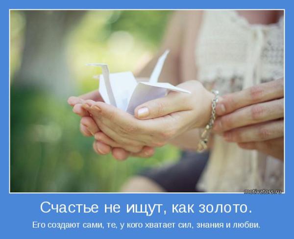 motivator-52168