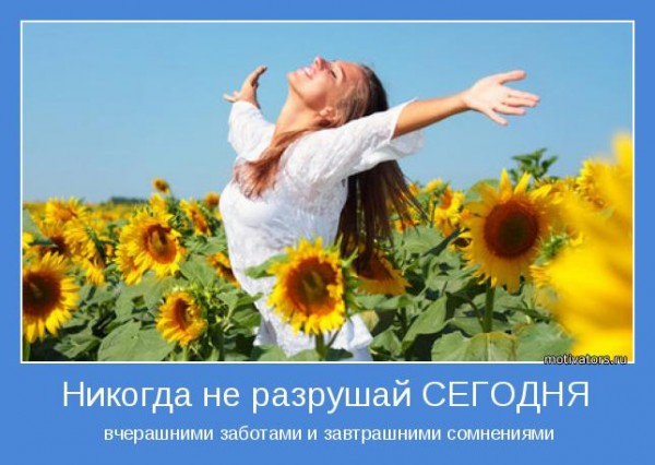 motivator-52823