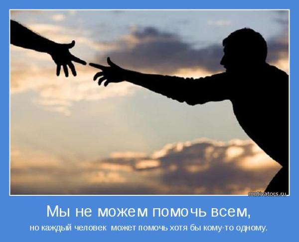 motivator-63082