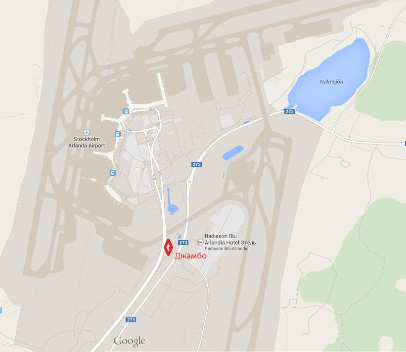 Аэропорт Арландо