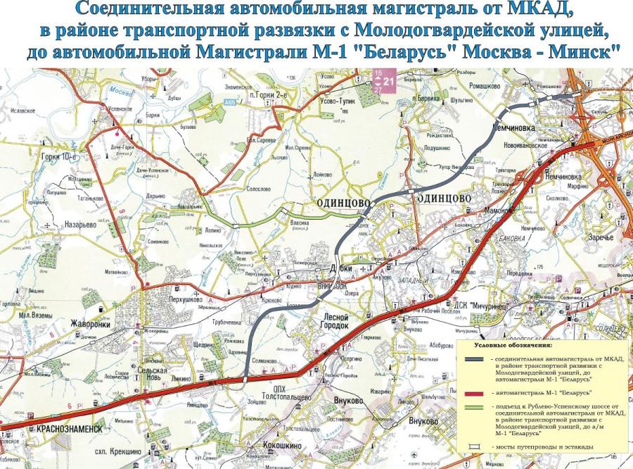 ситуацию на Минском шоссе,