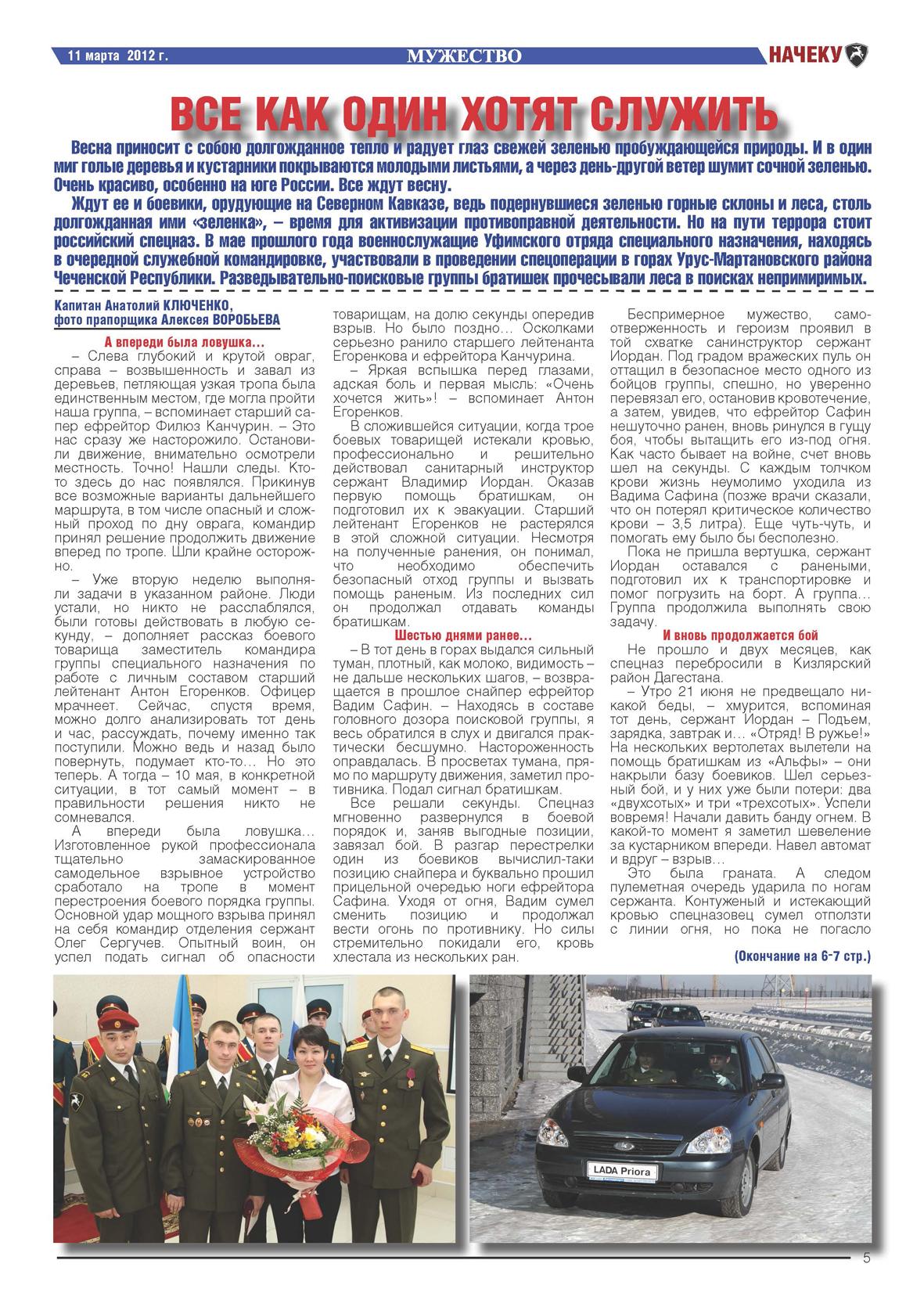 Начеку № 9-10_Страница_05