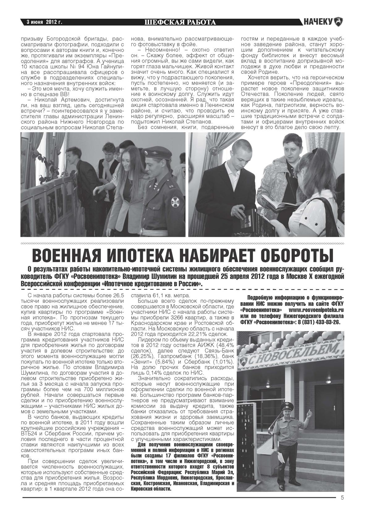 Начеку № 21-22_Страница_5