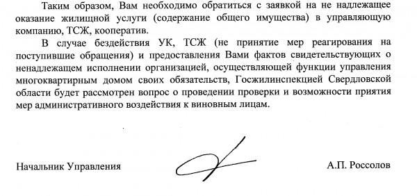 Сканированный документ 2
