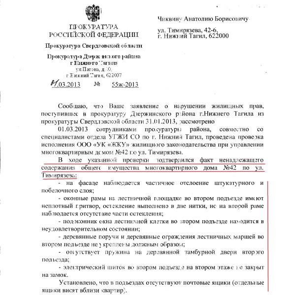 Прокуратура ДР НТ ЖЖ 1