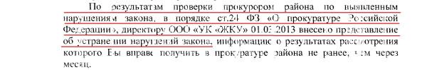 Прокуратура ДР НТ ЖЖ 2