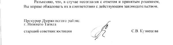 Прокуратура ДР НТ ЖЖ 3