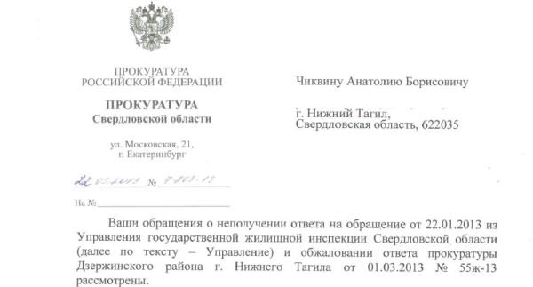 ПрокуратураСО1