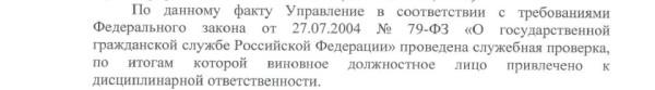 ПрокуратураСО2
