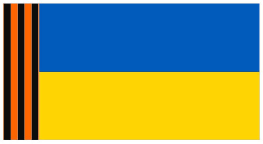 Флаг Украины георгиевский