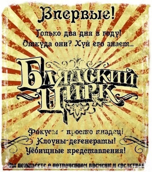 фото блядский цирк