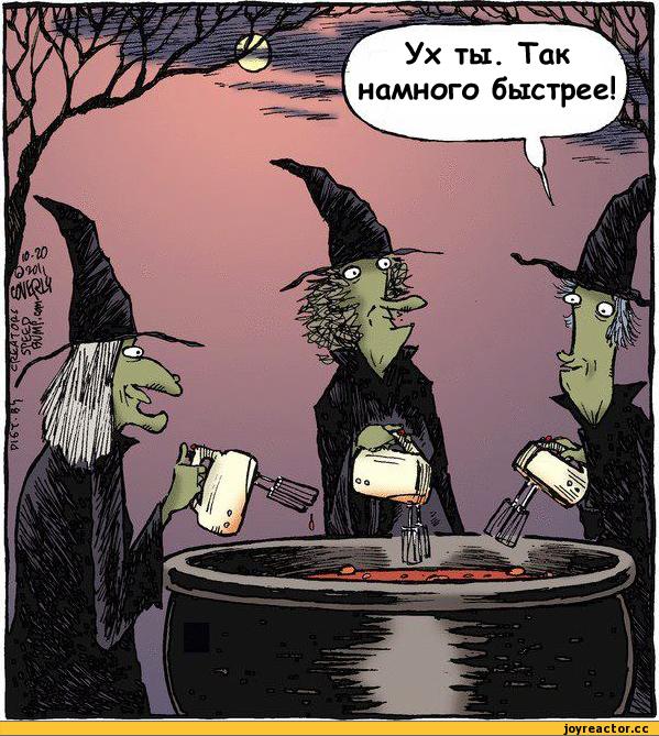Комиксы-ведьмы-миксер-417635